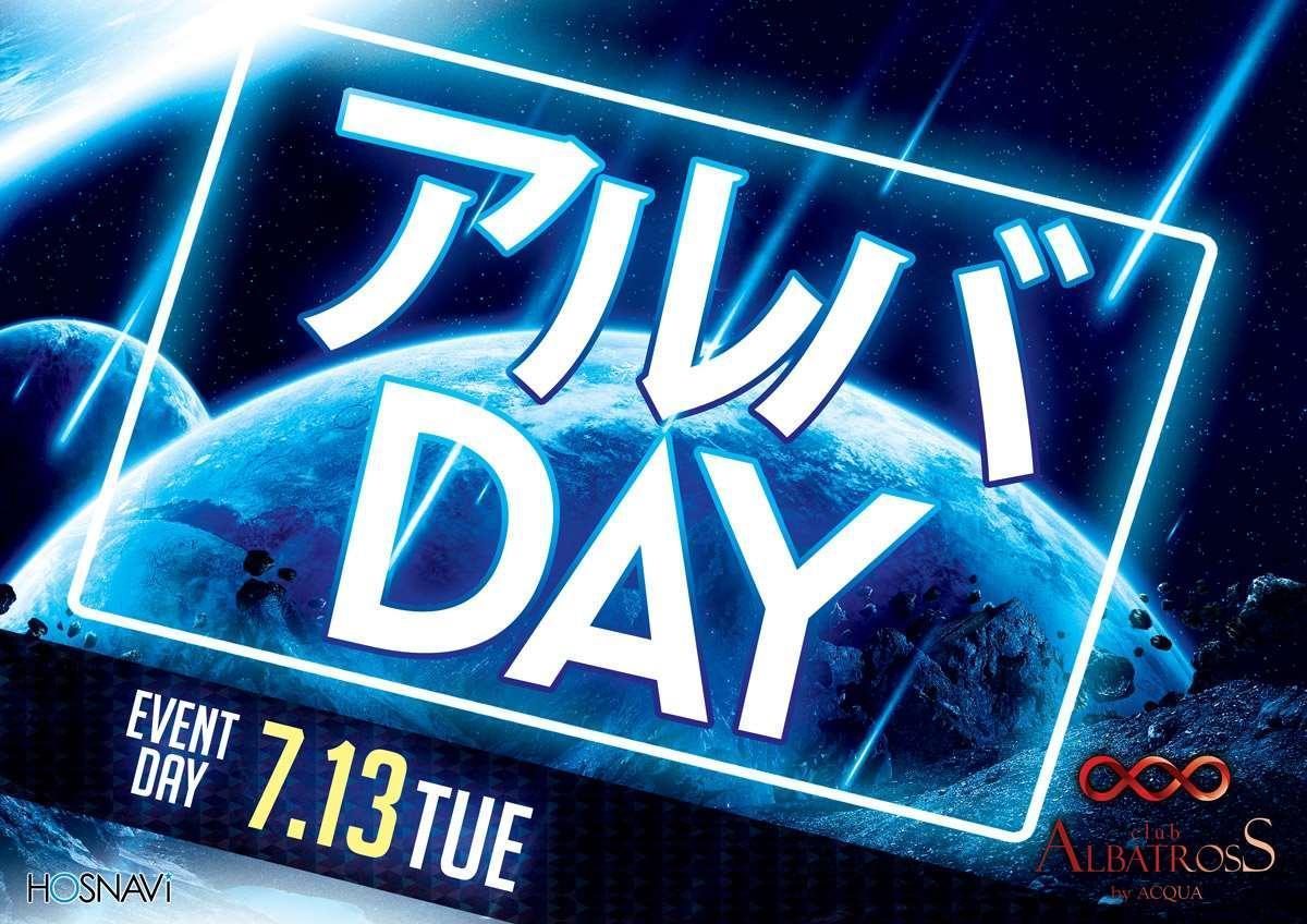 歌舞伎町ALBATROSSのイベント「アルバDAY」のポスターデザイン