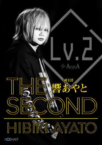 歌舞伎町Lv.2のイベント'「THE SECOND」のポスターデザイン