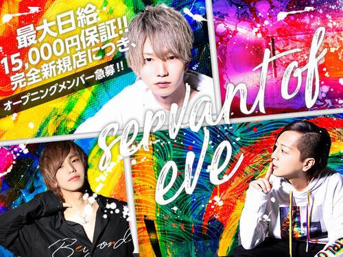 歌舞伎町Servant of EVE「「新・人・生・活」フルサポートキャンペーン開始!!」