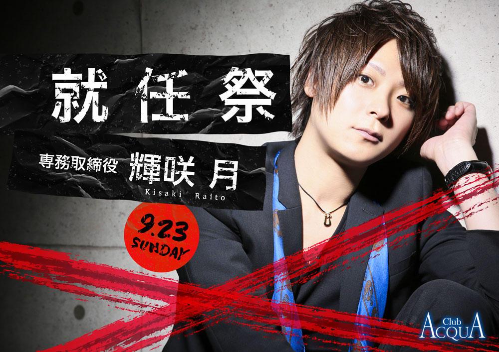 歌舞伎町ACQUAのイベント「輝咲月就任祭」のポスターデザイン