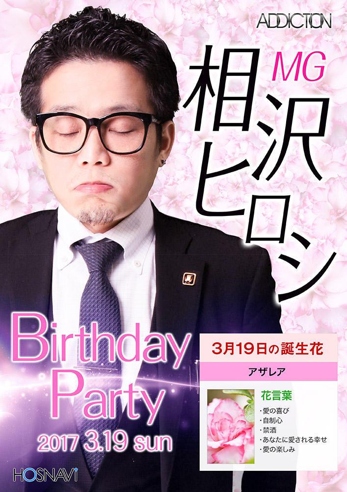 歌舞伎町ADDICTIONのイベント「相沢ヒロシ バースデー」のポスターデザイン