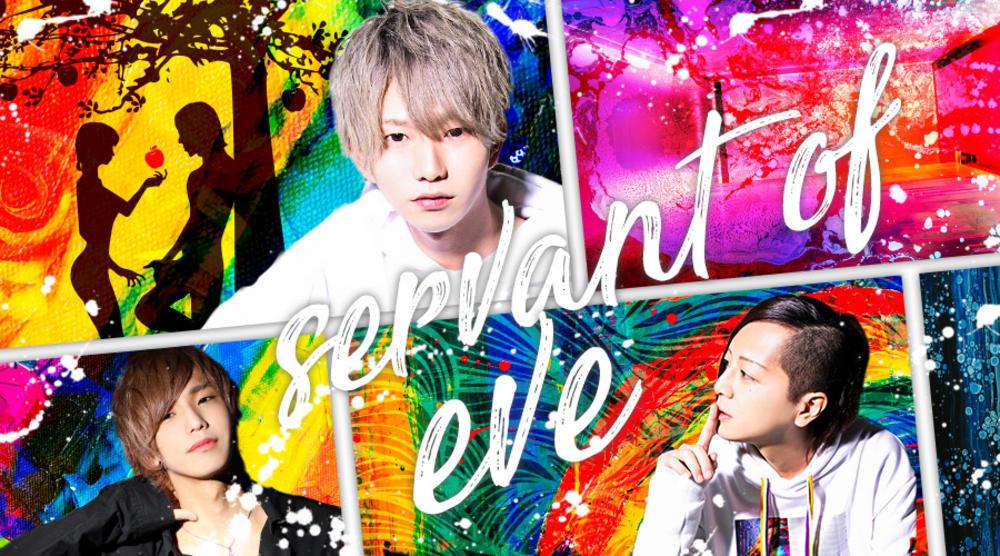 歌舞伎町ホストクラブServant of EVE(サーヴァントオブイブ)メインビジュアル