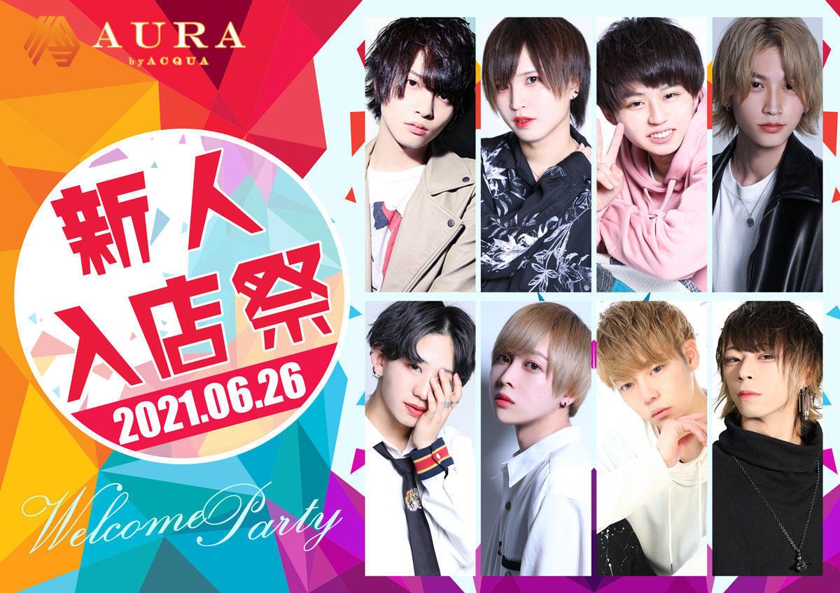 歌舞伎町AURAのイベント「新人入店祭」のポスターデザイン