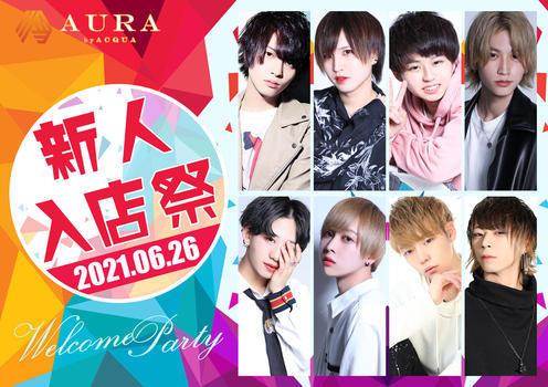 歌舞伎町AURAのイベント'「新人入店祭」のポスターデザイン