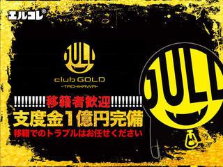 GOLD -立川-求人写真1
