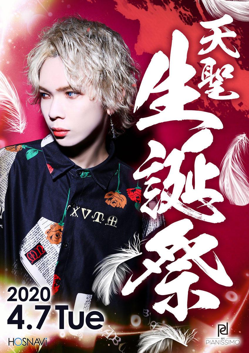 歌舞伎町arc -PIANISSIMO-のイベント「天聖バースデー」のポスターデザイン