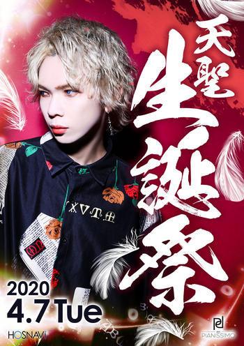 歌舞伎町ホストクラブarc -PIANISSIMO-のイベント「天聖バースデー」のポスターデザイン