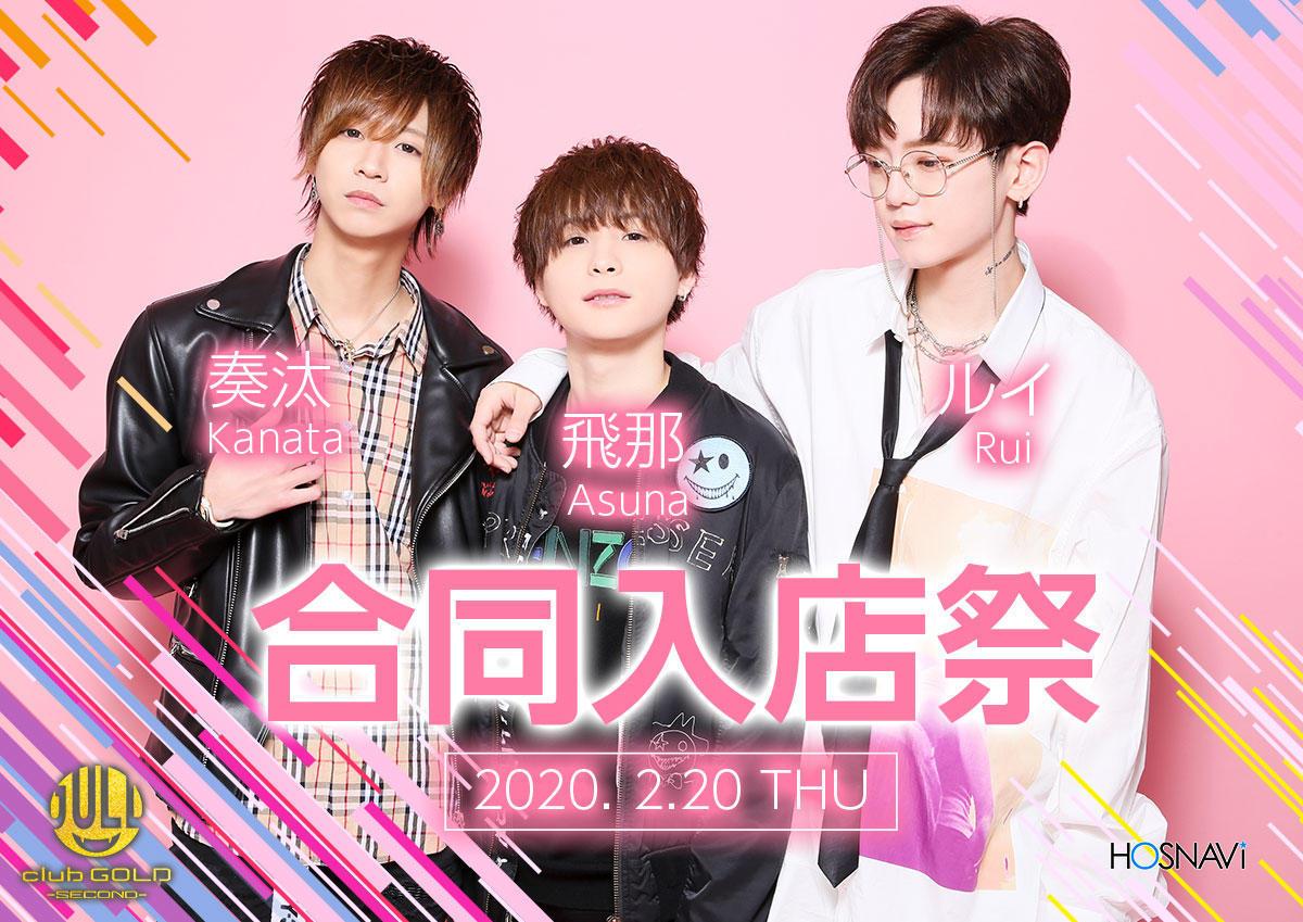 歌舞伎町GOLD secondのイベント「合同入店祭」のポスターデザイン