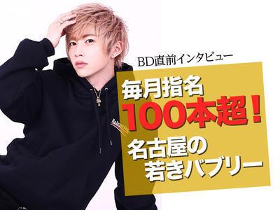 ニュース「毎月指名100本超!名古屋から全国へ。BD直前インタビュー」
