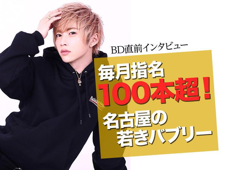 毎月指名100本超!名古屋から全国へ。BD直前インタビューのアイキャッチ画像