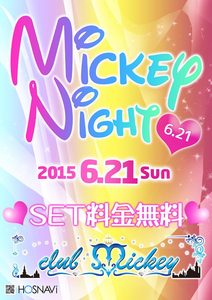 歌舞伎町Mickeyのイベント「Mickey Night 」のポスターデザイン