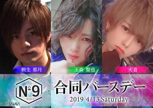 歌舞伎町ホストクラブNo9のイベント「合同バースデー」のポスターデザイン