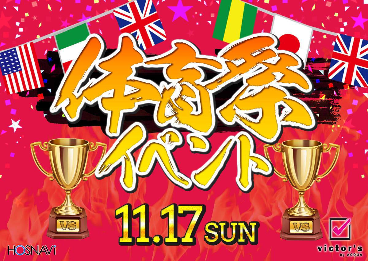 歌舞伎町Victor'sのイベント「体育祭イベント」のポスターデザイン