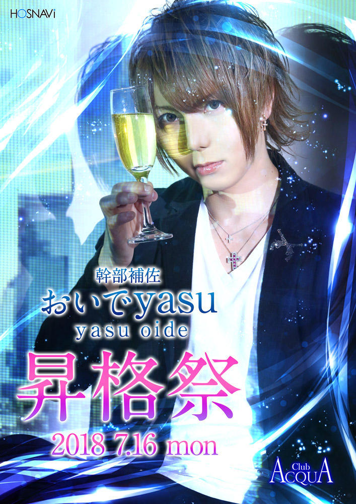 歌舞伎町ACQUAのイベント「おいでyasu昇格祭」のポスターデザイン