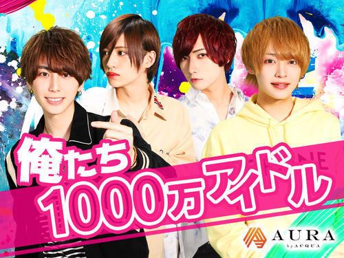 歌舞伎町AURA「君も1000万アイドルになろう!!」