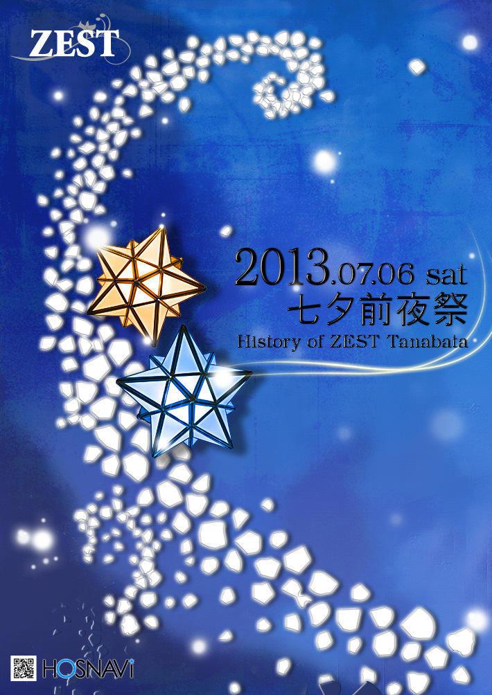 歌舞伎町ZESTのイベント「七夕前夜祭」のポスターデザイン