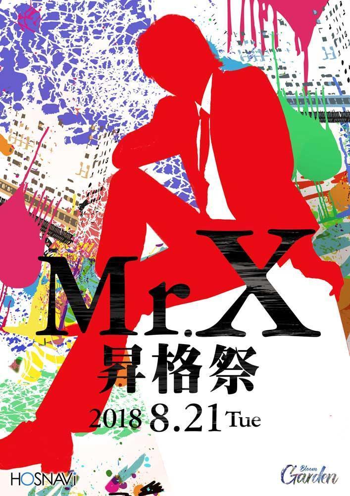歌舞伎町GARDEN -bloom-のイベント「Mr.X 昇格祭」のポスターデザイン