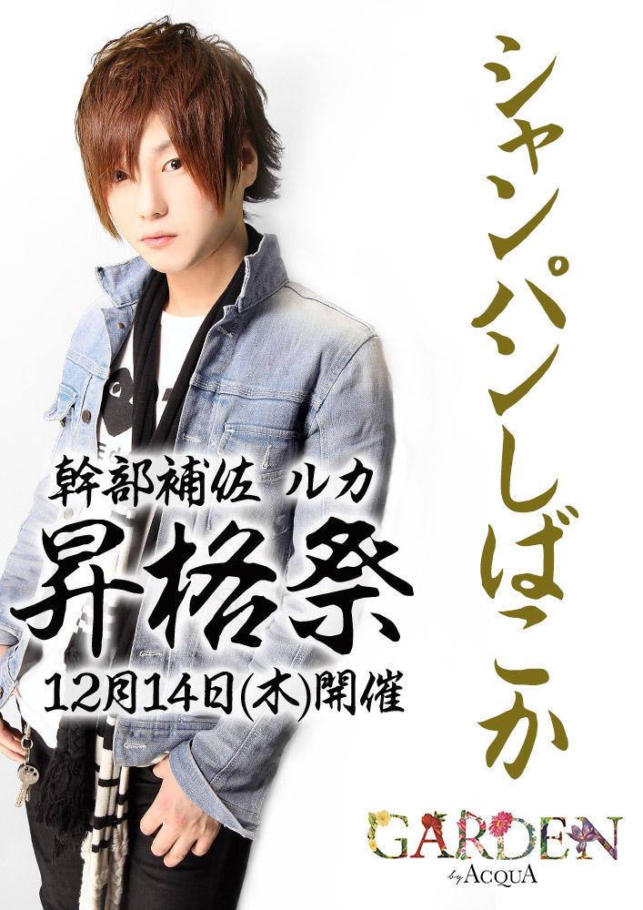 歌舞伎町GARDEN -by ACQUA-のイベント「ルカ昇格祭」のポスターデザイン