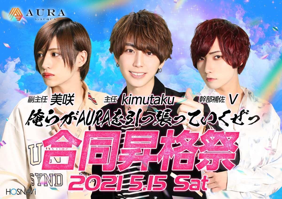 歌舞伎町AURAのイベント「合同昇格祭」のポスターデザイン
