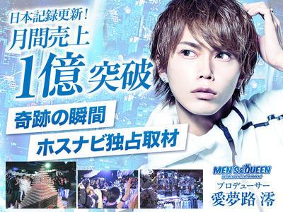 ニュース「日本記録更新!月間売上1億突破!!」