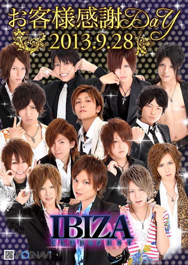 歌舞伎町ZEST 3部 -IBIZA-のイベント「お客様感謝Day」のポスターデザイン