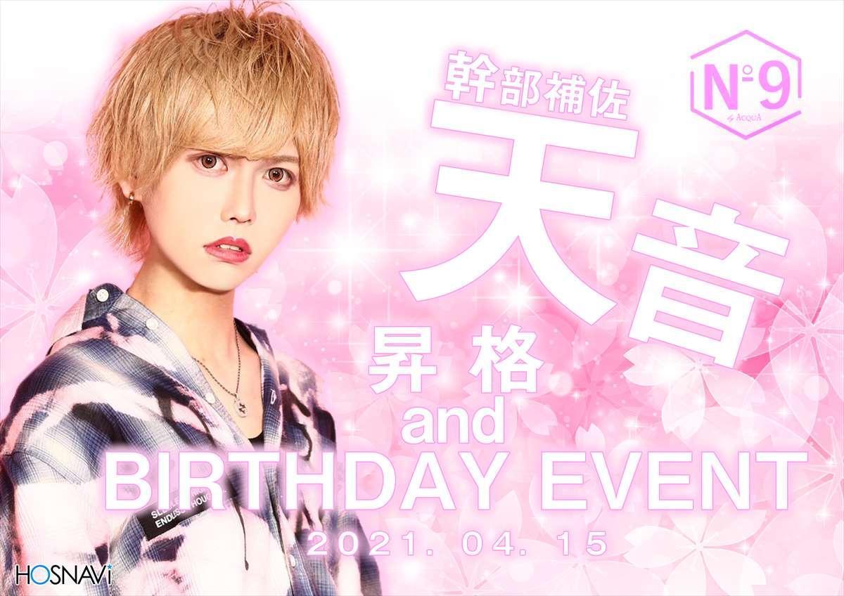 歌舞伎町No9のイベント「天音昇格&バースデー」のポスターデザイン