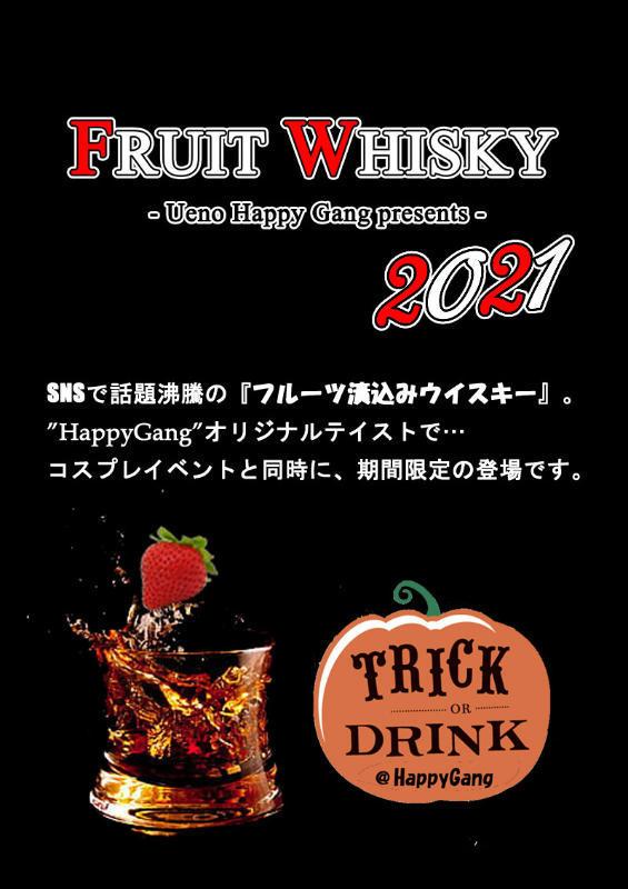 thumb ☆Fruit Whisky☆