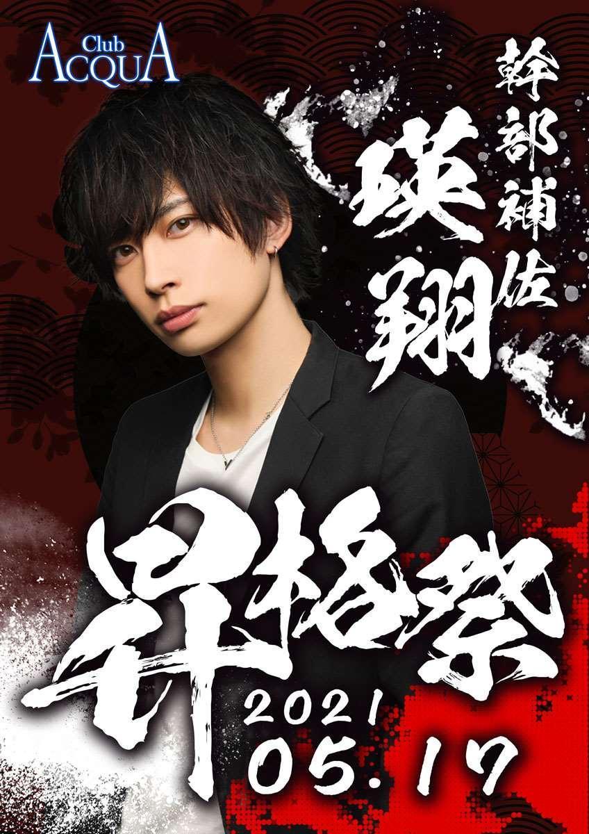 歌舞伎町ACQUAのイベント「瑛翔 昇格祭」のポスターデザイン