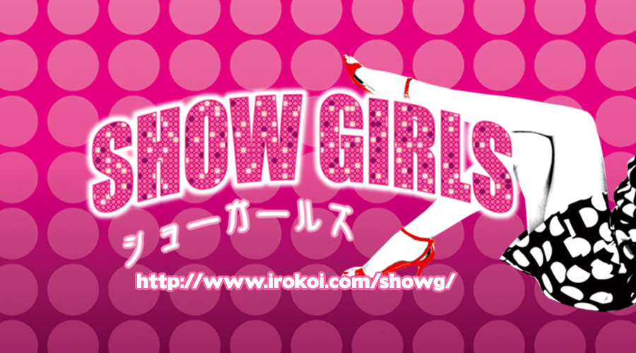 shop-img Show girlsのメインビジュアル