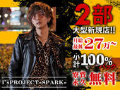 I's PROJECT -SPARK-求人写真