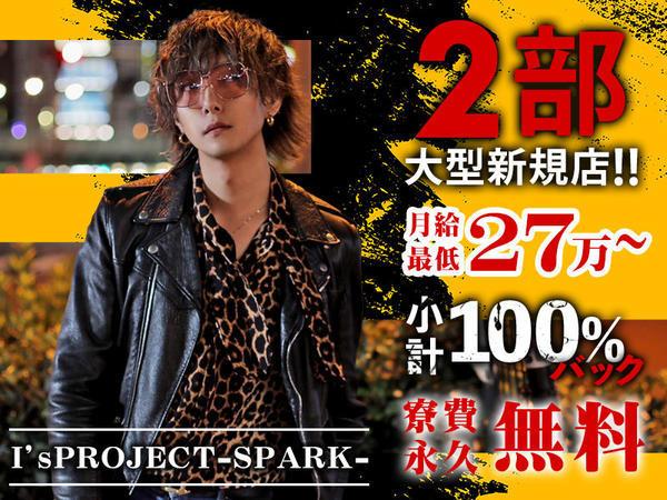 歌舞伎町「I's PROJECT -SPARK-」の求人写真