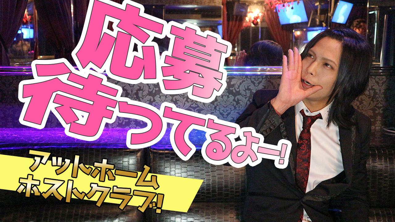 特集「お陰様で連日大盛況!! 従業員待ってるよー♪ 歌舞伎町Corvo求人動画」