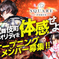 ニュース「意外と穴場?小山市のホスト「SQUARE FORCE」新規掲載!!」