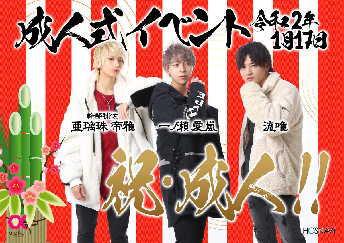 歌舞伎町alphaのイベント「成人式イベント」のポスターデザイン