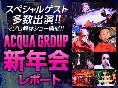 ニュース「電撃ライブ、マグロ解体などゲスト多数!ACQUA GROUP新年会レポ!」