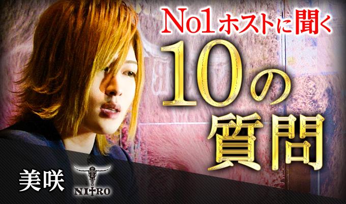 特集「No1ホスト 美咲さんに10の質問」アイキャッチ画像