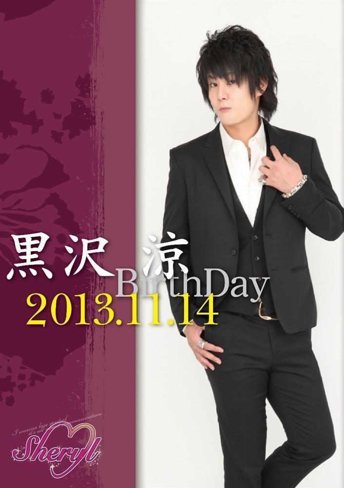 町田Sheryl -1st-のイベント「黒沢涼バースデー」のポスターデザイン