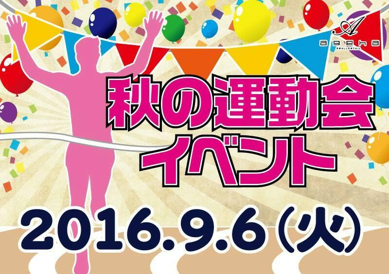 歌舞伎町ageha -swallowtail-のイベント「秋の運動会」のポスターデザイン