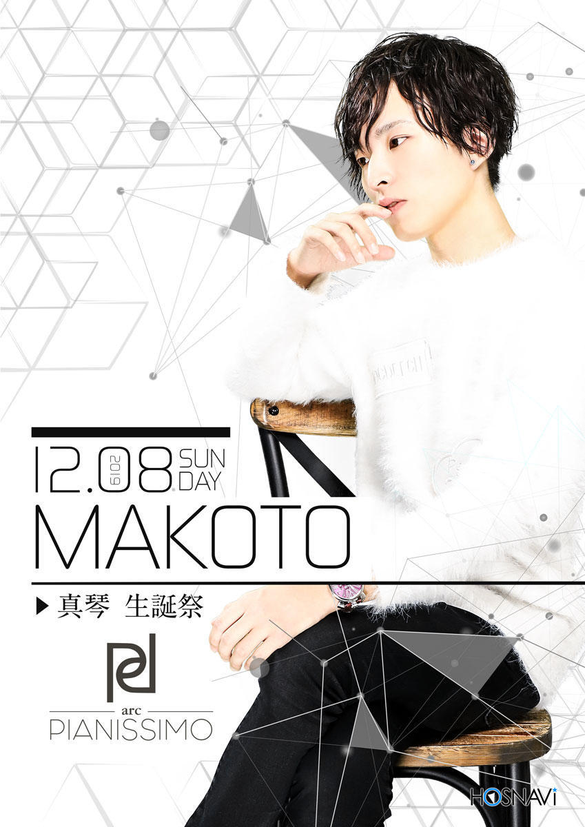 歌舞伎町arc -PIANISSIMO-のイベント「真琴バースデー」のポスターデザイン