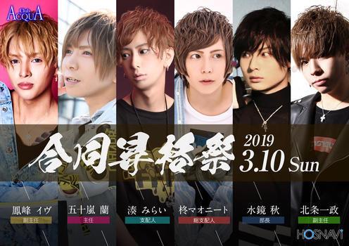 歌舞伎町ホストクラブACQUAのイベント「合同昇格祭」のポスターデザイン