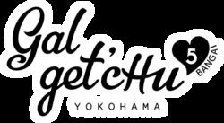 ギャルゲッチュ横浜ロゴ