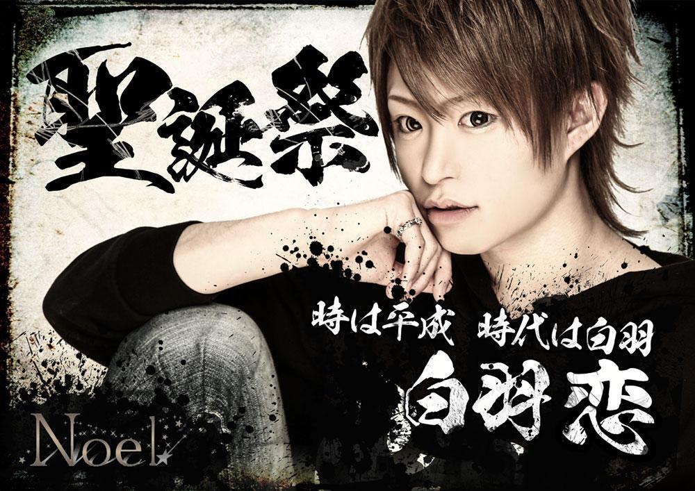 歌舞伎町Noelのイベント「白羽恋バースデー」のポスターデザイン