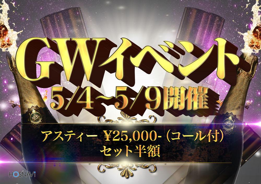 歌舞伎町AVAST -XENO-のイベント「GWイベント」のポスターデザイン