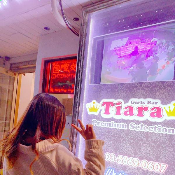 錦糸町ガールズバー「ティアラ プレミアムセレクション」