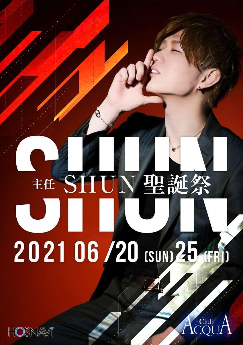 歌舞伎町ACQUAのイベント「SHUNバースデー」のポスターデザイン