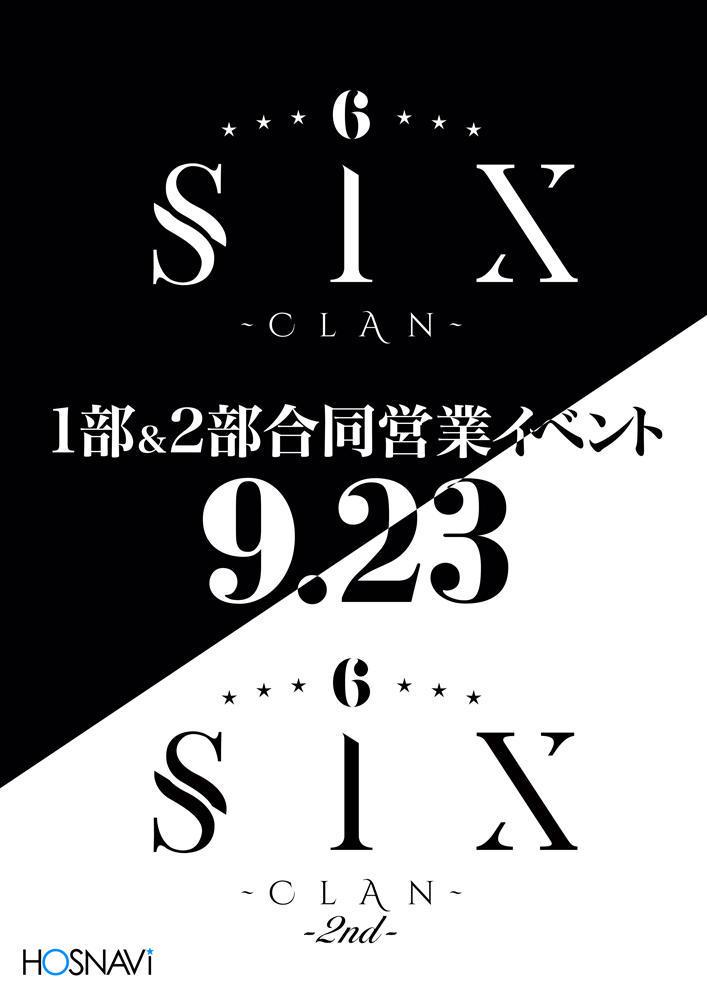 歌舞伎町CLAN~SIX~のイベント「1部2部合同営業イベント」のポスターデザイン