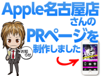 Apple名古屋店さんPRページ制作