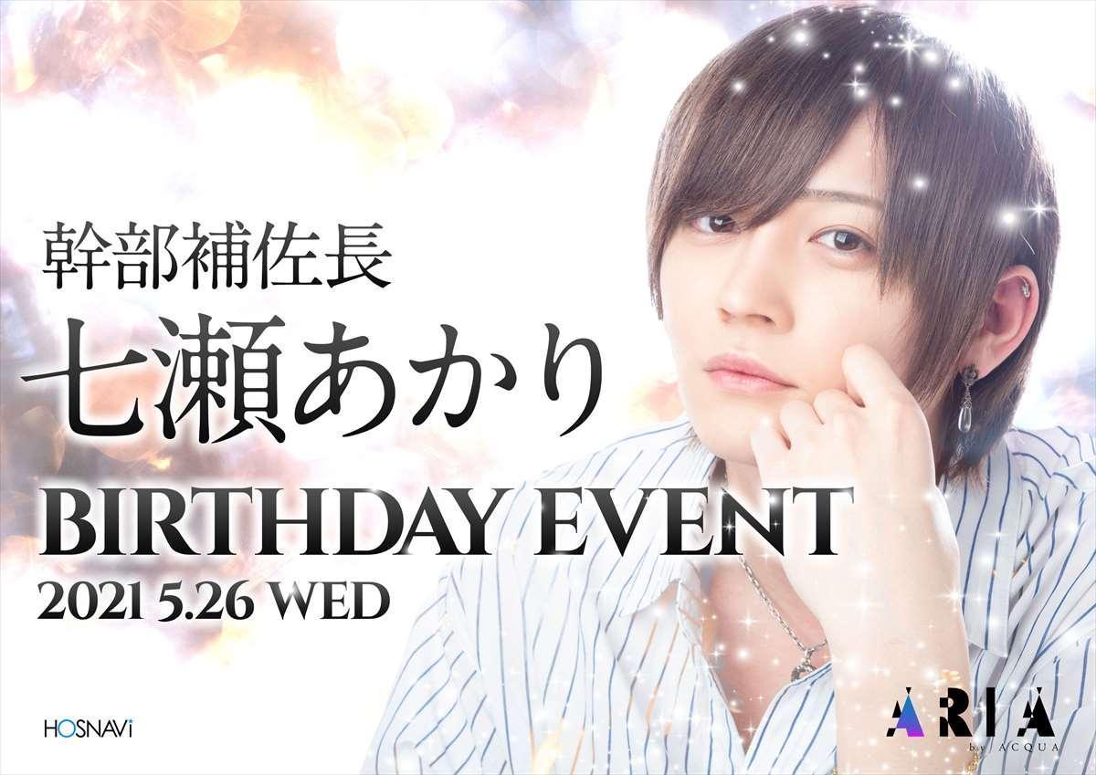 歌舞伎町AXEL ARIAのイベント「七瀬あかりバースデー」のポスターデザイン