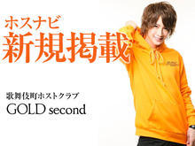「早くも2号店オープン!プロデュースは売れっ子ホスト七原柊也さん!」サムネイル