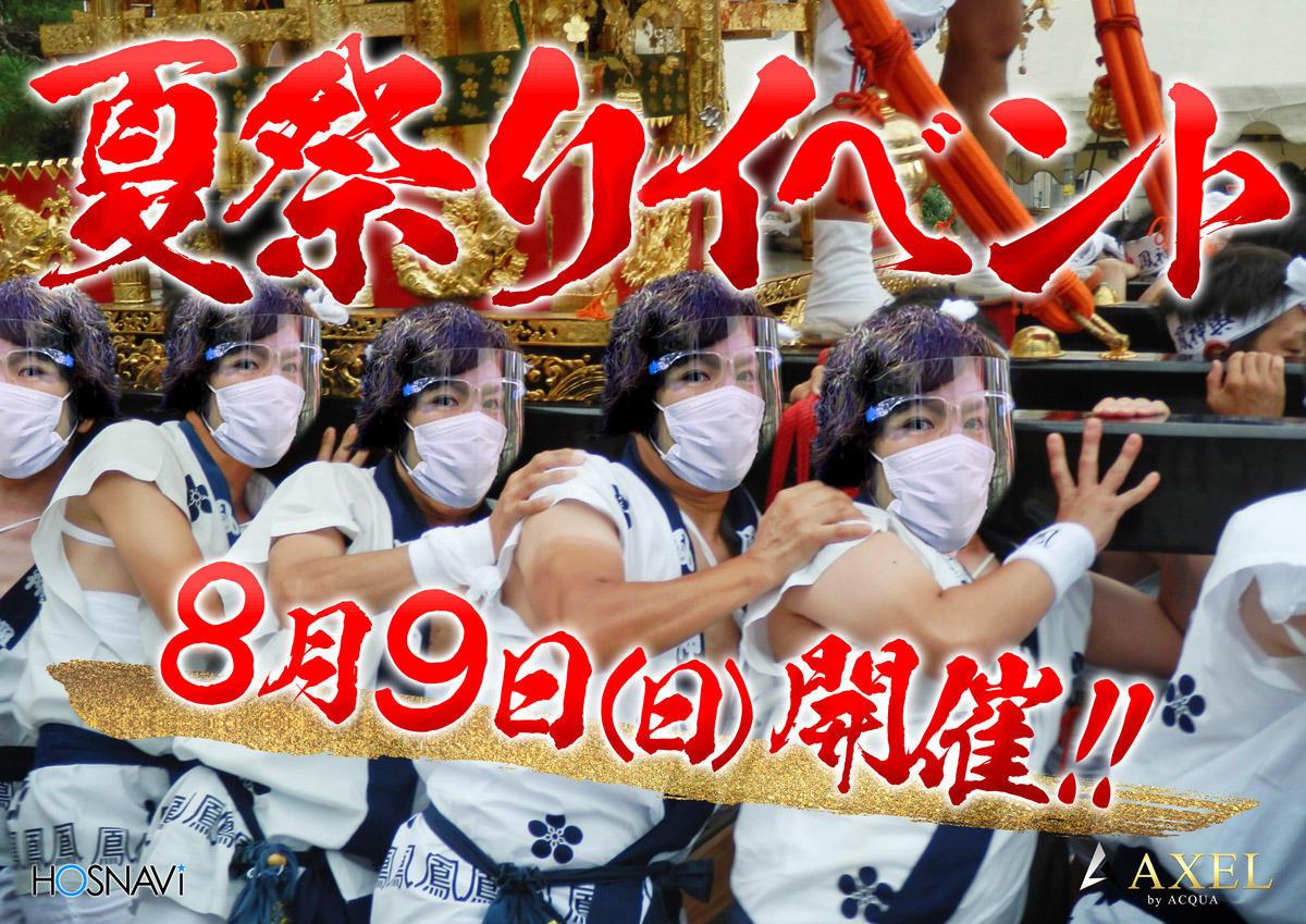 歌舞伎町AXELのイベント「夏祭り」のポスターデザイン